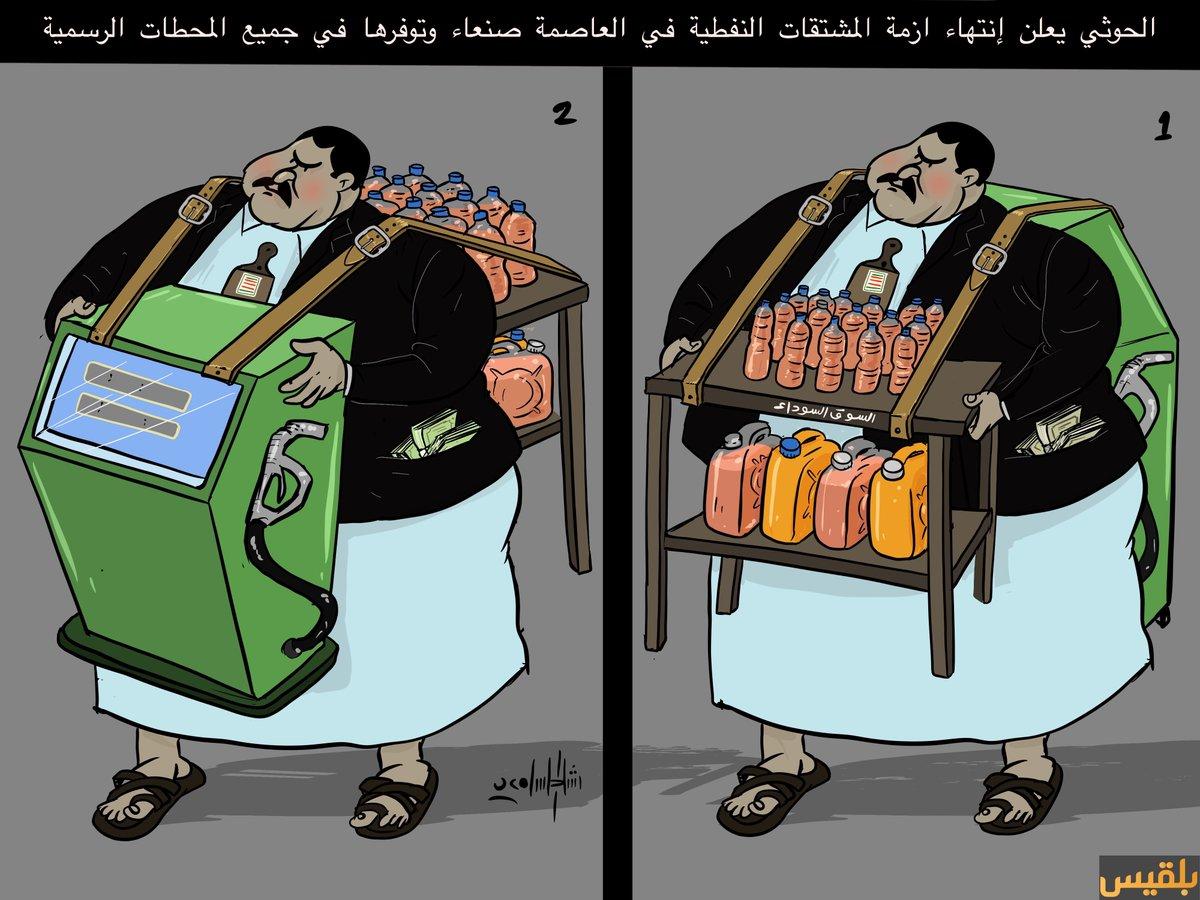 المشتقات-الحوثيين