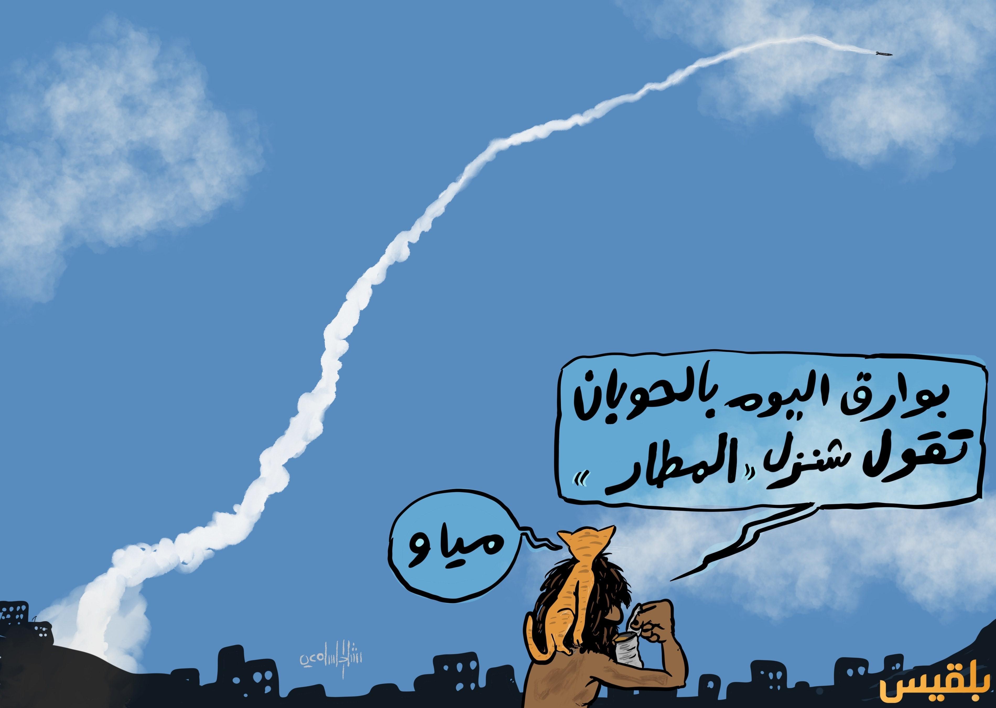 قصف-الحوثي