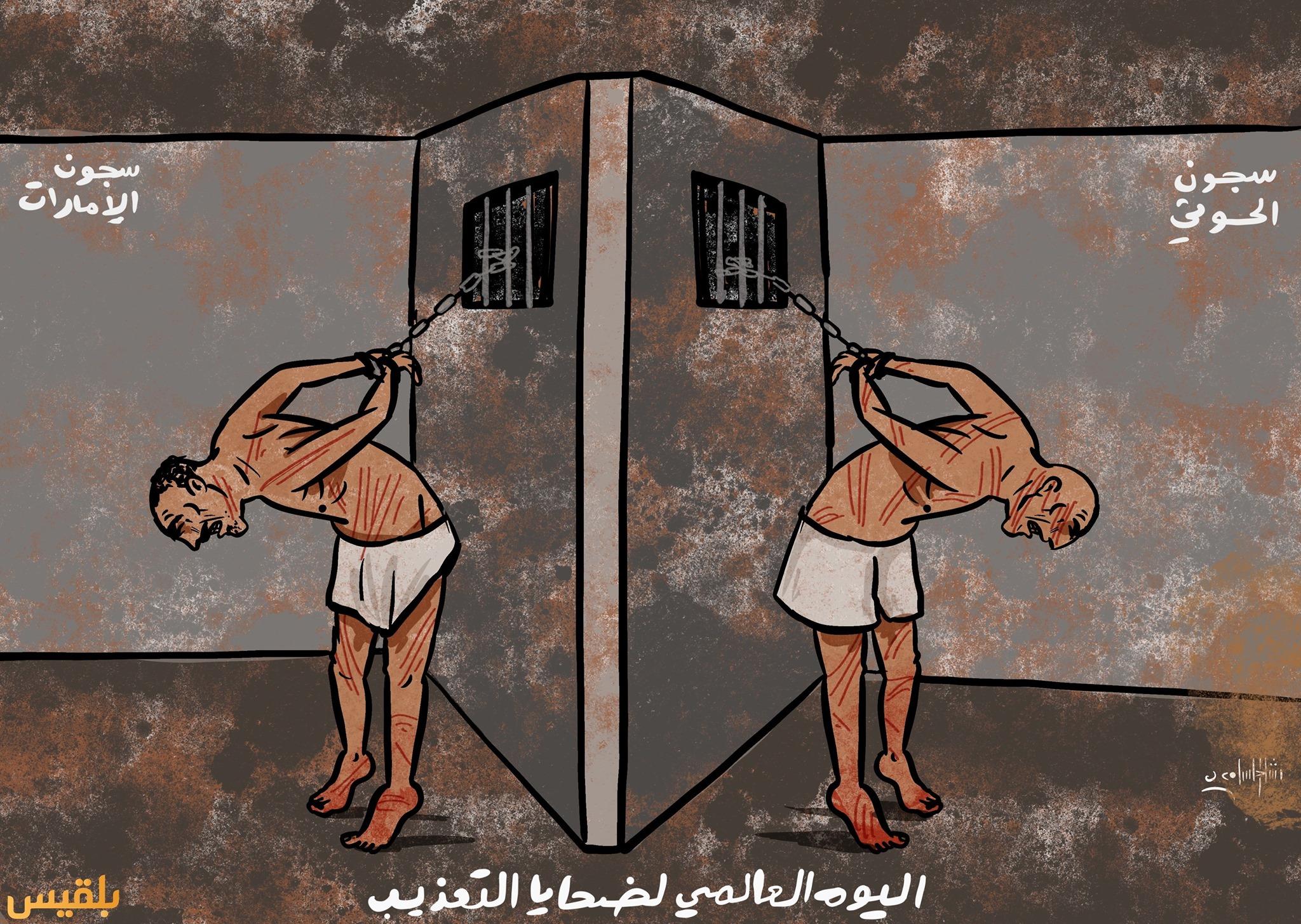 سجون-الحوثي-والامارات