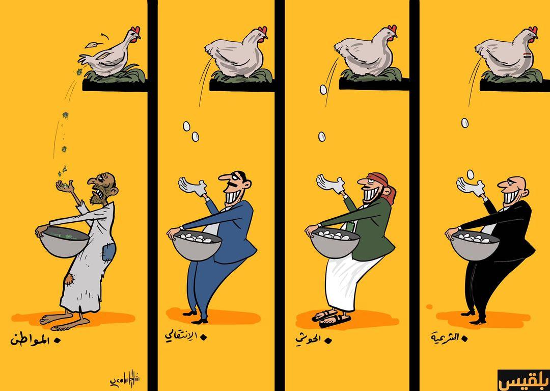 الشرعية-والحوثي-والمواطن