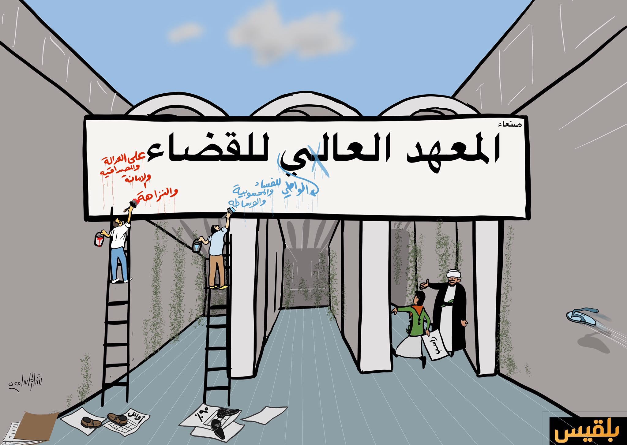 معهد-القضاء-في-اليمن