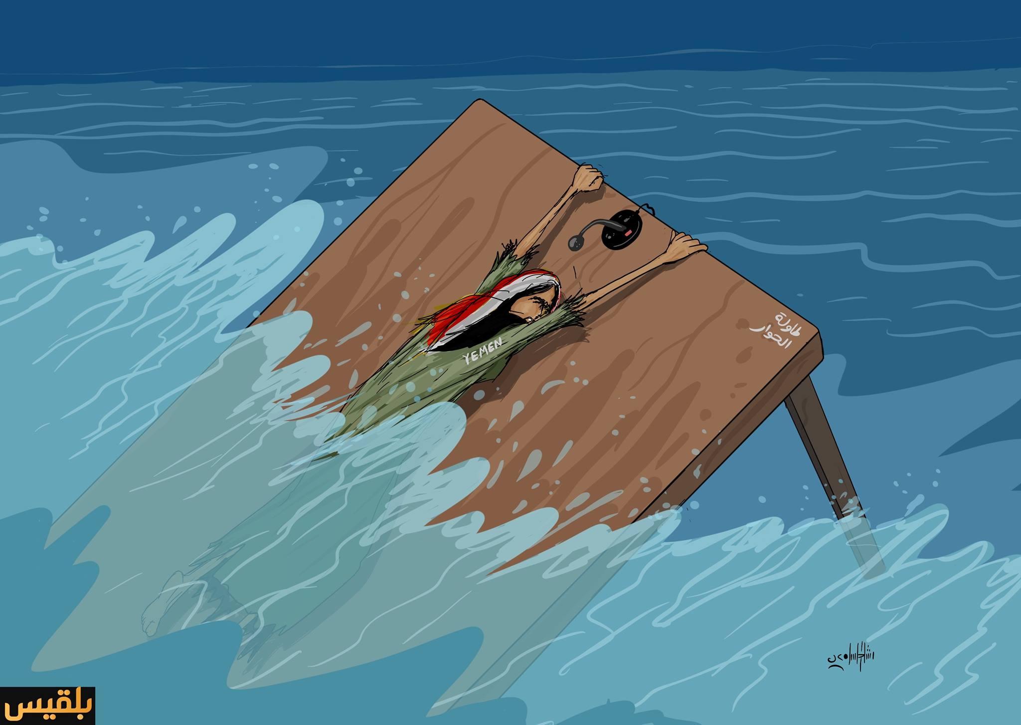 الحوار-في-اليمن