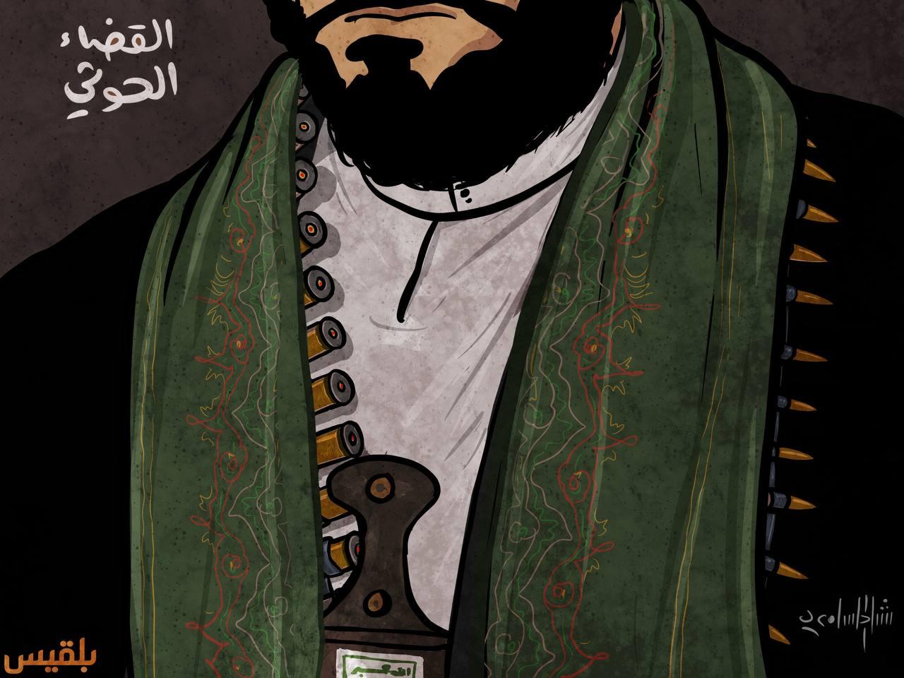 القضاء-الحوثي