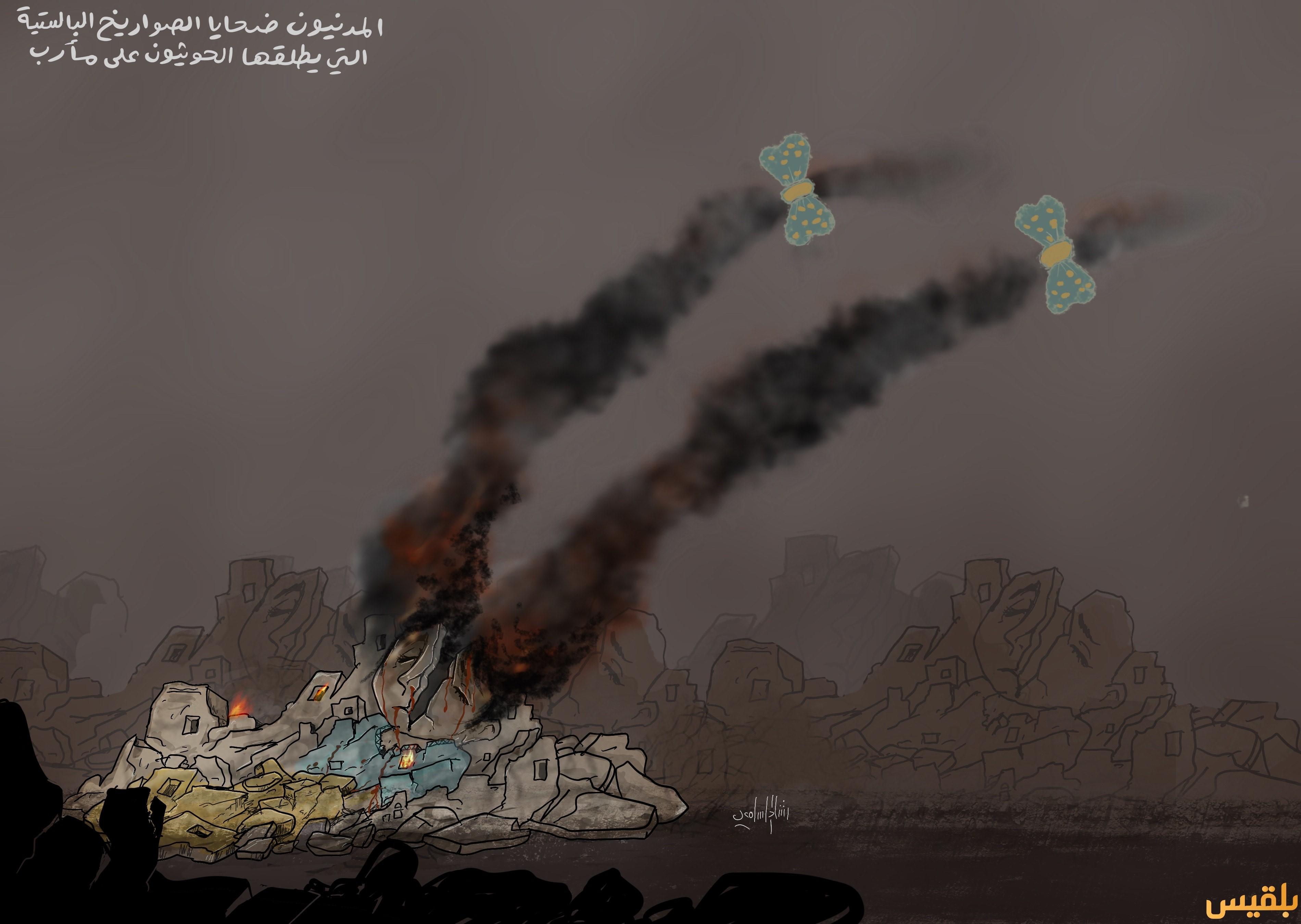 المدنيون-ضحايا-صواريخ-الحوثي-البالستية